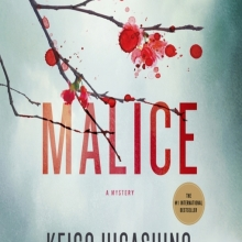 Malice cover- A starkly isolated tree branch with blood splotches